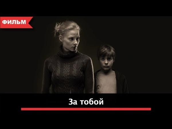 За тобой (2011) 🎬 Фильм Смотреть 🎞Онлайн Драма 📽 Enjoy Movies