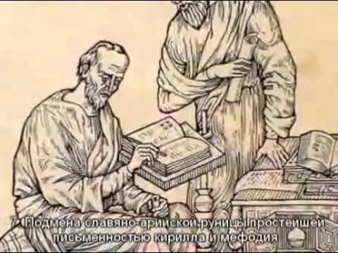 Геноцид Славянского Народа.Всё по пунктам.(Ведагор,Волхв Трехлебов.А.В.)