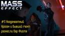 Mass Effect. Неадевактный Кроган и бывший мент разнесли бар Фиста. Прохождение за отступника. 4