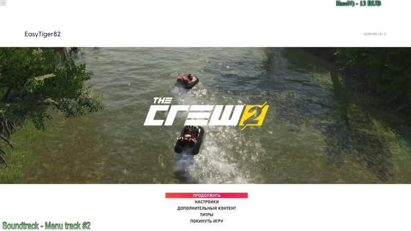 The Crew 2 [RU] [PC] Пугают ценники на бензин? Есть решение - The Crew 2! :)