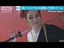 ロシアの火薬庫で日本ブーム 北カフカス独自取材2(18/11/17)