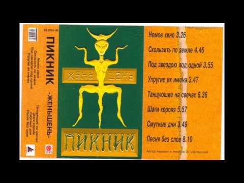 Пикник - Жень-шень (1996) (MC, Russia) [HQ]