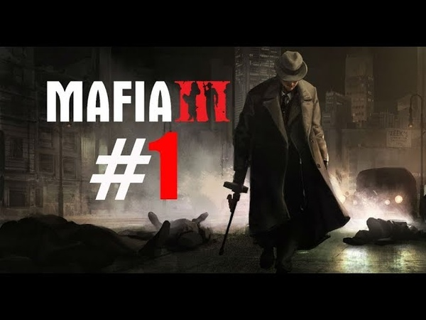 Прохождение Mafia 3 - Часть 1 - Проверка на качество. Действительно ли такая плохая, как говорят?