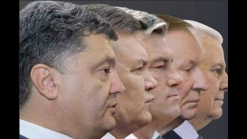 5 президентов - 5 шагов в Ад. Опубликовано: 21 янв. 2019 г.