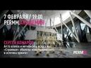 Лекция «Странные объекты конструирование и эстетика чужого» / Спикер Сергей Владимирович Комаров