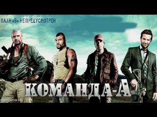 Команда «А» (2010) HD боевик, триллер, комедия.