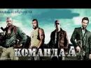Команда «А» 2010 HD боевик, триллер, комедия.