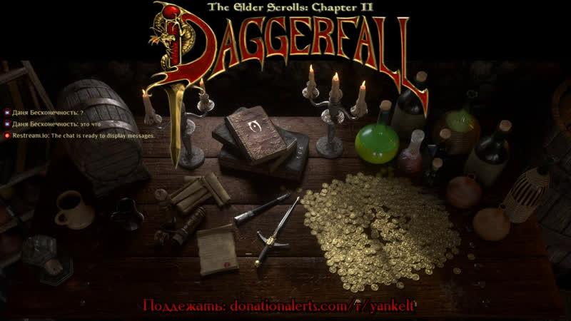 TES 2: Daggerfall. Лорное прохождение 7