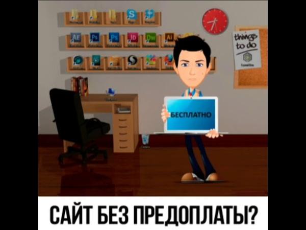 Комикс про бизнес - Заказать сайт без предоплаты (Продвижение бизнеса. way-forward.ru)