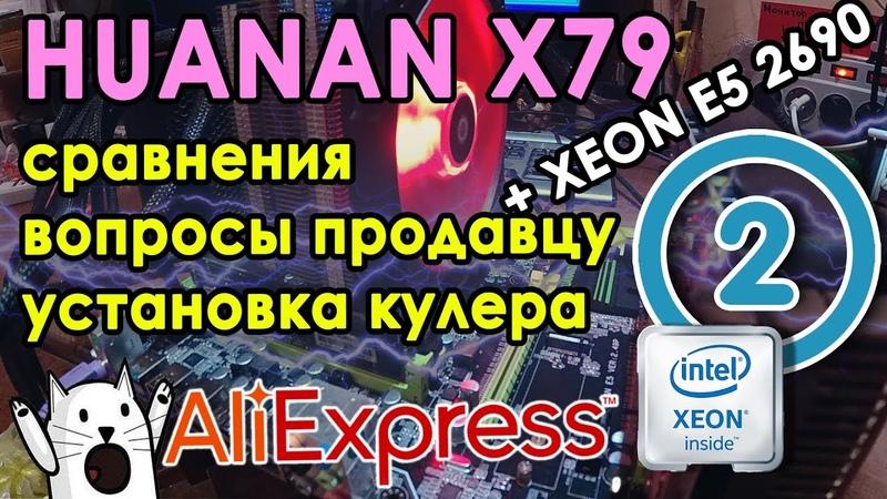 Компьютер для видеомонтажа 👍 на HUANANZHI X79 v2.49p 💾 часть 2