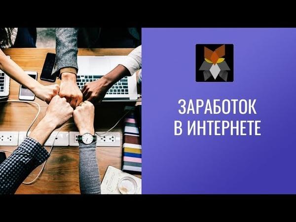 Заработок в интернете На статьях Видео И на сайте