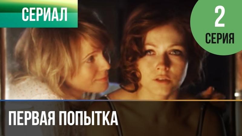 ▶️ Первая попытка 2 серия Мелодрама Фильмы и сериалы Русские мелодрамы