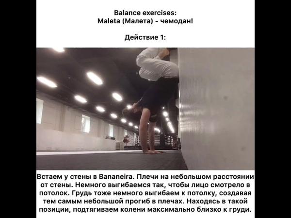 Balance exercises. Ep.24: Maleta (Малета) - чемодан!