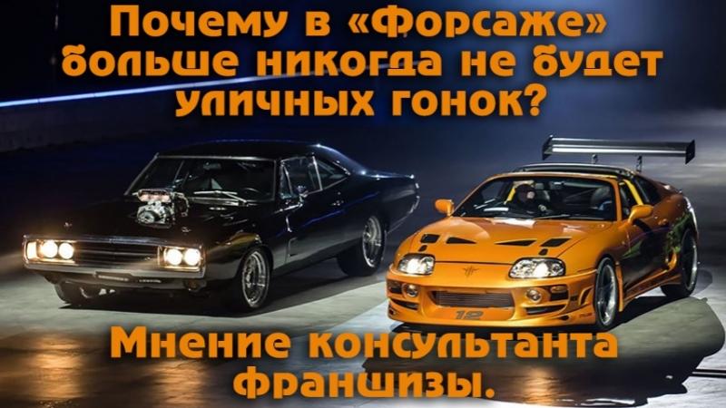 Почему в Форсаже больше никогда не будет уличных гонок Мнение консультанта франшизы BMIRussian