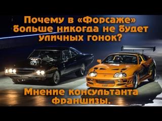 """Почему в """"Форсаже"""" больше никогда не будет уличных гонок Мнение консультанта франшизы BMIRussian"""