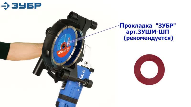 Установка дисков 180-230мм в штроборезы ЗУБР