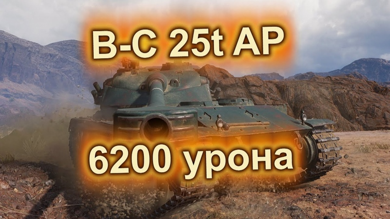 B-C 25t AP - 6200 урона. Царь горы (WoT Blitz)