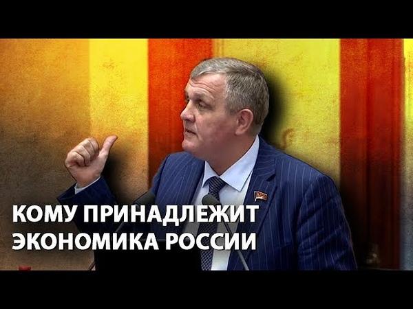 Депутат прямо сказал КОМУ принадлежит экономика России