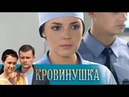 Кровинушка. 19 серия (2011-2012) Мелодрама @ Русские сериалы