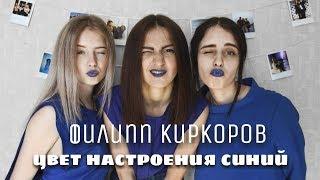 Филипп Киркоров - Цвет Настроения Синий (cover by КаМаДа)