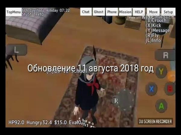 Обновление 11.08.2018 Schoolgirls Симулятор^_^