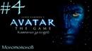 James Cameron's Avatar The Game Молотоголов 4 серия Кампания за людей