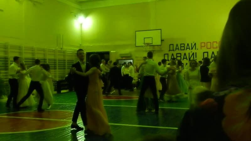Гимназия №9. Пушкинский бал, венский вальс. Заключительный танец