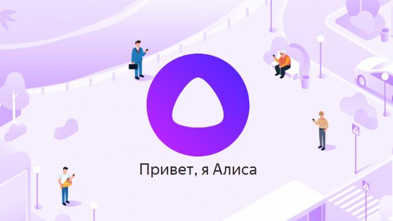 """""""Алиса"""" начнет говорить на украинском, казахском и белорусском языках."""