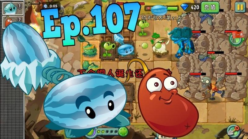 Plants vs. Zombies 2 (China) - 5 Stone Gargantuar - Kung-Fu World Day 21 (Ep.107)