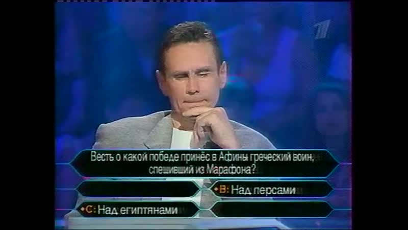 Кто хочет стать миллионером Анонсы и реклама (ОРТ, 13 октября 2001)