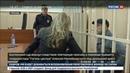 Новости на Россия 24 • Малобродскому вызвали скорую, но не отпустили под домашний арест