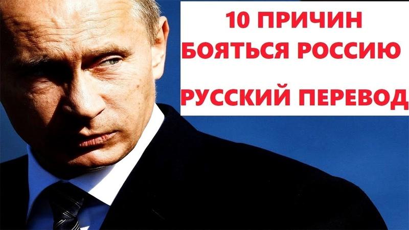10 причин БОЯТЬСЯ РОССИЮ .