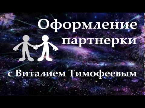 как оформить партнерку с Виталием Тимофеевым