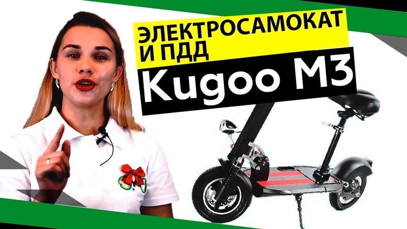 ЭЛЕКТРОСАМОКАТ KUGOO M3: нужны ли ПРАВА? Пермь Ижевск || Культура вождения электросамоката