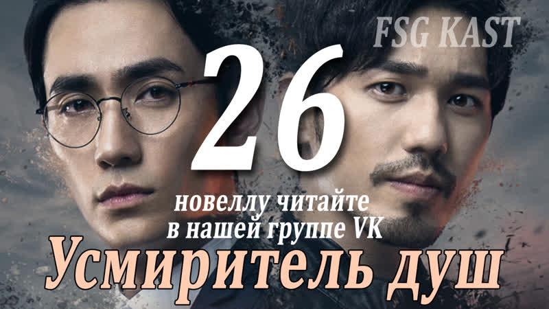 [FSG KAST] 2640 Guardian - Усмиритель душ (рус.суб)