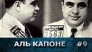 Аль Капоне: лицо со шрамом.