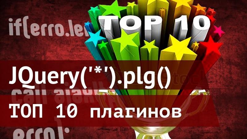 ТОП 10 плагинов для JQuery