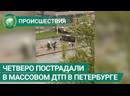 Четверо пострадали в массовом ДТП в Петербурге. ФАН-ТВ