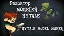 Редактор моделей в Hytale,Создай свою модель