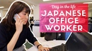 Day in the Life of a Typical Japanese Office Worker in Tokyo