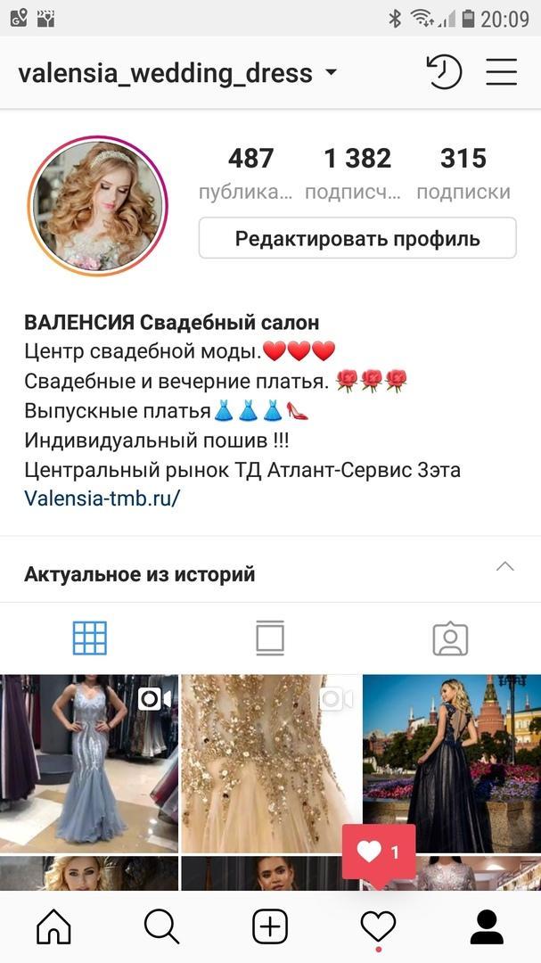 f0195a62adf7a26 Магазин бижутерии «Валенсия» в Вконтакте
