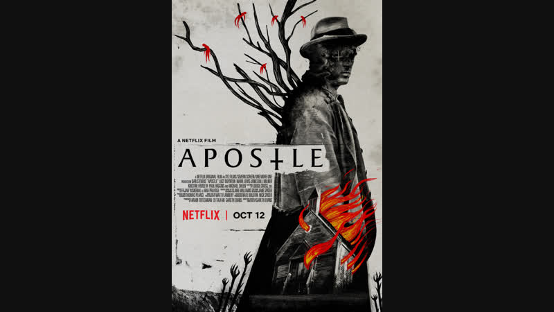Апостол 2018