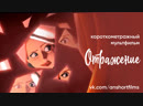Короткометражный мультфильм «Reflexion  Отражение» от Planktoon
