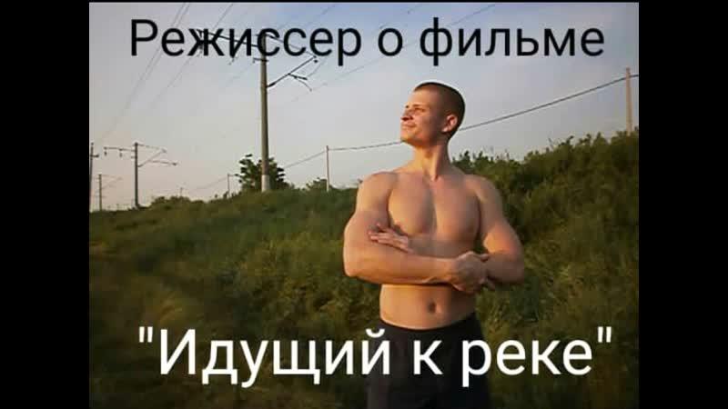 Режиссер о фильме-монологе Идущий к реке
