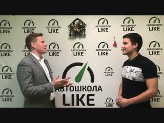Видео отзыв 10 от ученика Автошкола Лайк