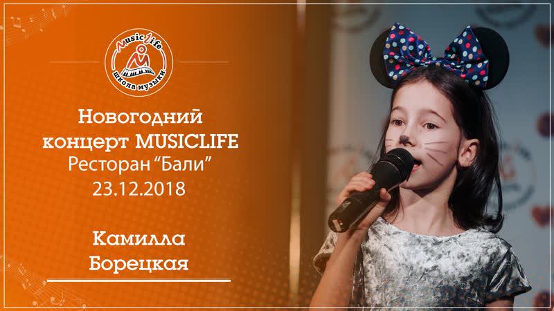 Камилла Борецкая — Весёлая мышка (муз. А. Варламова)