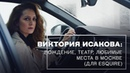 Виктория Исакова: вождение, театр, любимые места в Москве (для Esquire)