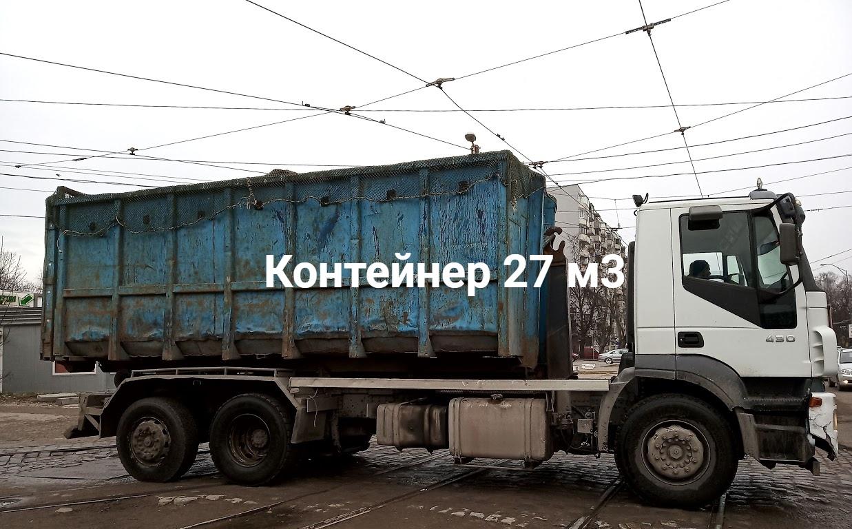 Вывоз строительного мусора контейнером 27 м3 в Москве и Подмосковье