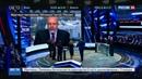 Новости на Россия 24 • Американский политолог о докладе по кибератакам гора произвела мышь
