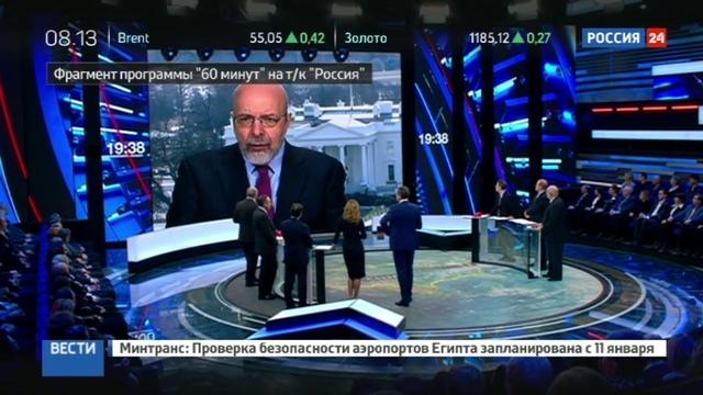 Новости на Россия 24 • Американский политолог о докладе по кибератакам: гора произвела мышь